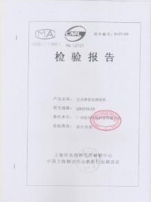2018-3-24农药降解报告1