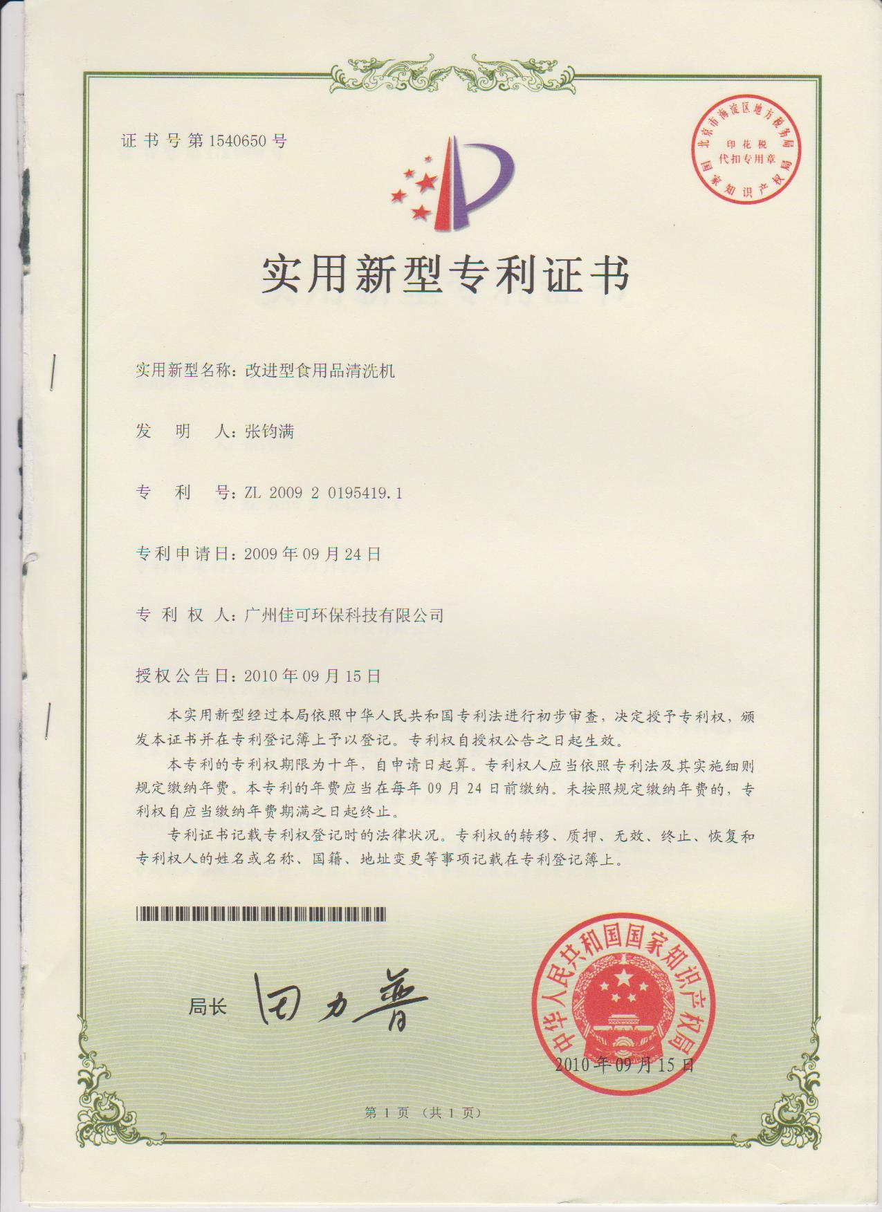 改进型专利