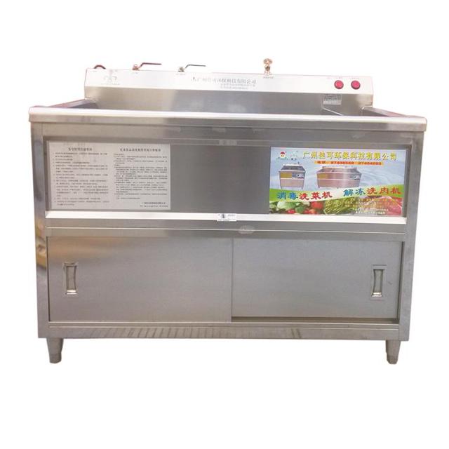 QX250亿水牌洗菜机,多功能洗菜机