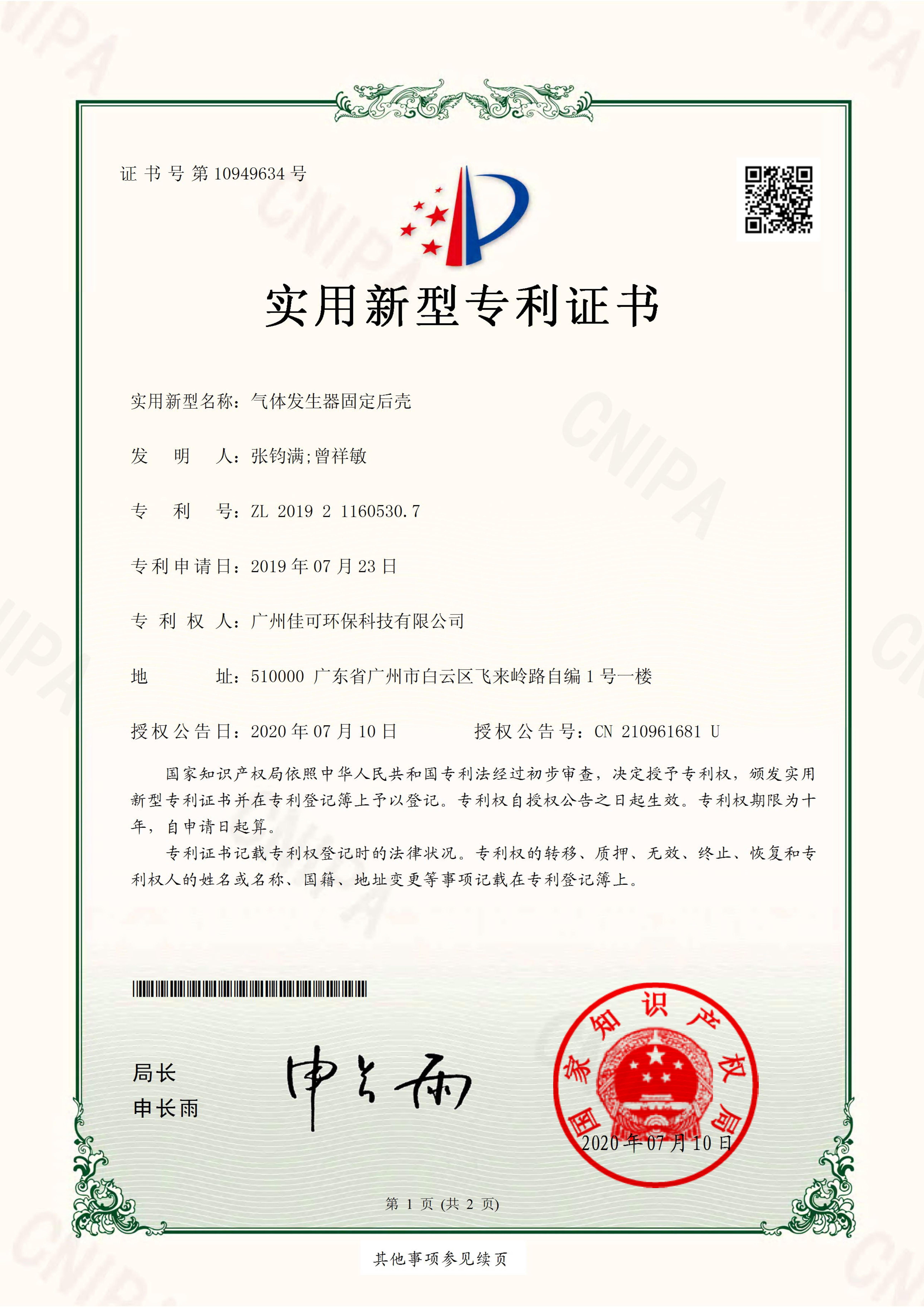 2020-7实用新型专利_1_看图王