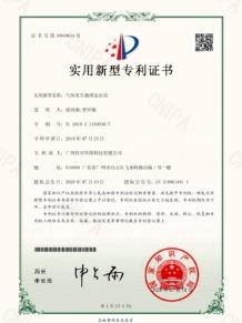 2020-7实用新型专利
