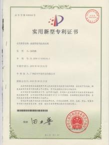 改进型专利,广州佳可环保科技有限公司