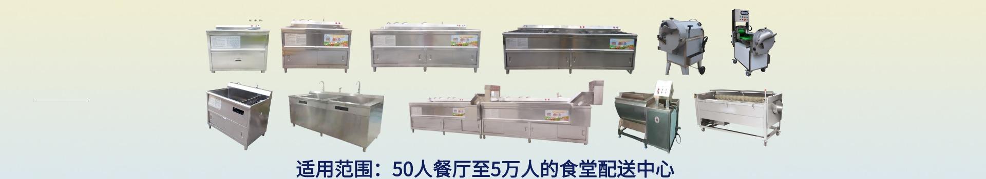 食堂切菜机,食堂洗菜机,洗菜机,多功能切菜机